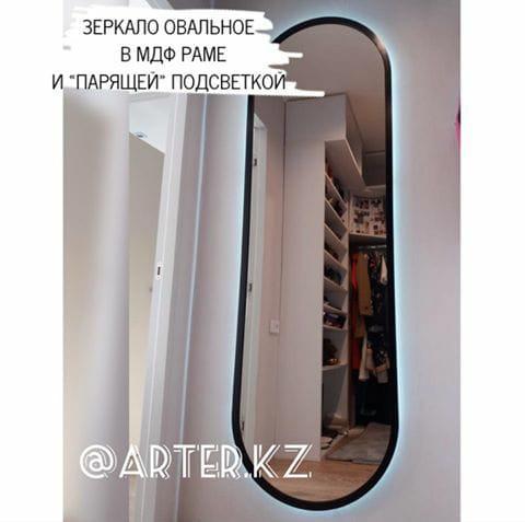 Зеркало с LED-подсветкой «парящее» в раме МДФ, 2200(В)х600(Ш)мм