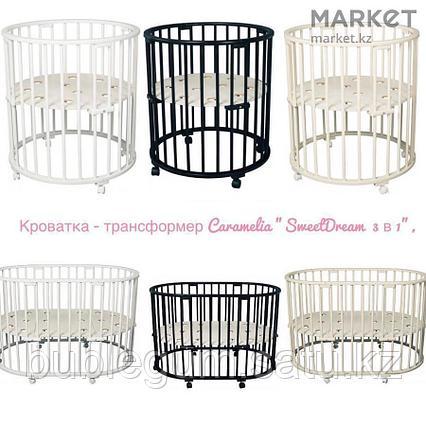 """Кроватка - трансформер Caramelia """"SweetDream  3 в 1"""