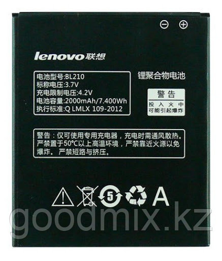 Аккумулятор для Lenovo A750 E (BL210, 2000mAh)