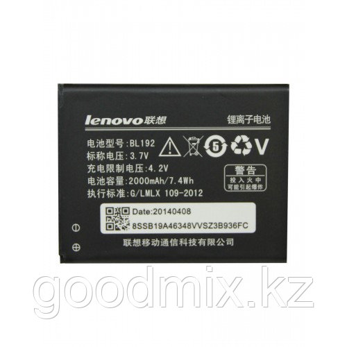 Аккумулятор для Lenovo A300 (BL192, 2000mAh)