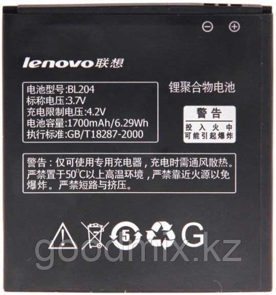 Аккумулятор для Lenovo A670 (BL204, 1700mAh)