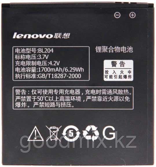 Аккумулятор для Lenovo S696 (BL204, 1700mAh)