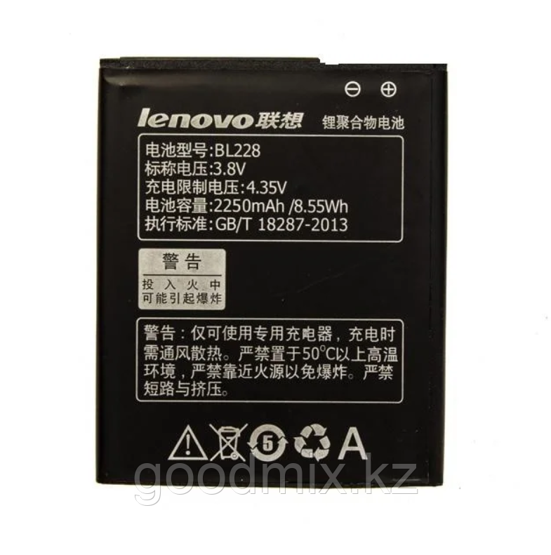 Аккумулятор для Lenovo A380T (BL228, 2250mAh)