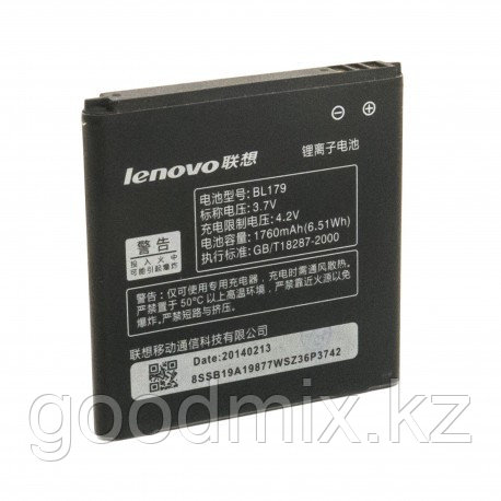 Аккумулятор для Lenovo A660 (BL179, 1760mAh)