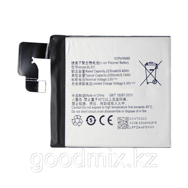 Аккумулятор для Lenovo S90 sisley (BL231, 2300mAh)