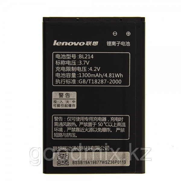 Аккумулятор для Lenovo A316i (BL214, 1300mAh)