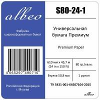 ALBEO S80-24-1 Бумага Премиум универсальная 80г/м2, 0.610x45.7м, CIE 169, втулка 50.8мм