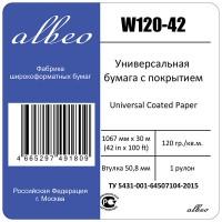 ALBEO W120-42 Бумага с покрытием для плоттеров А1+, матовая, 120г/м2, 1.067x30м, втулка 50.8мм