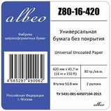 ALBEO Z80-16-2 Бумага для плоттеров универсальная 80г/м2, 0.420x45.7м, втулка 50.8мм, 2 рулона, фото 2