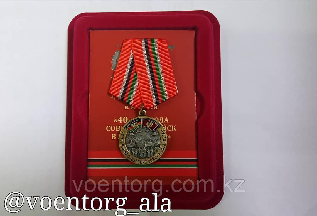 """Наградная медаль """"40 лет ввода советских войск в Афганистан"""""""