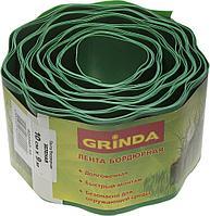 Лента бордюрная Grinda 10cм*9м