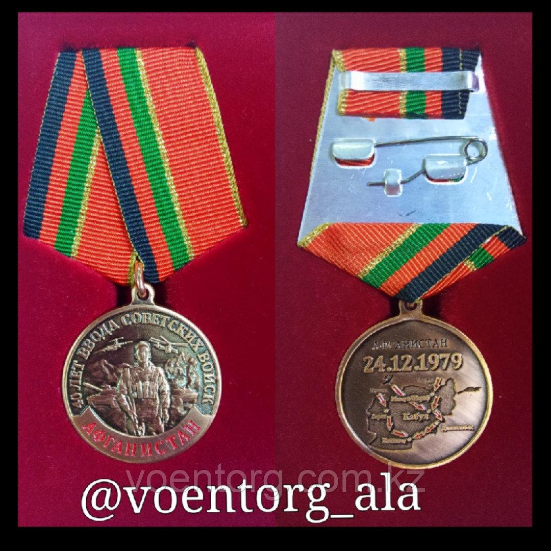 Юбилейная медаль к 40-летию ввода советских войск в Афганистан