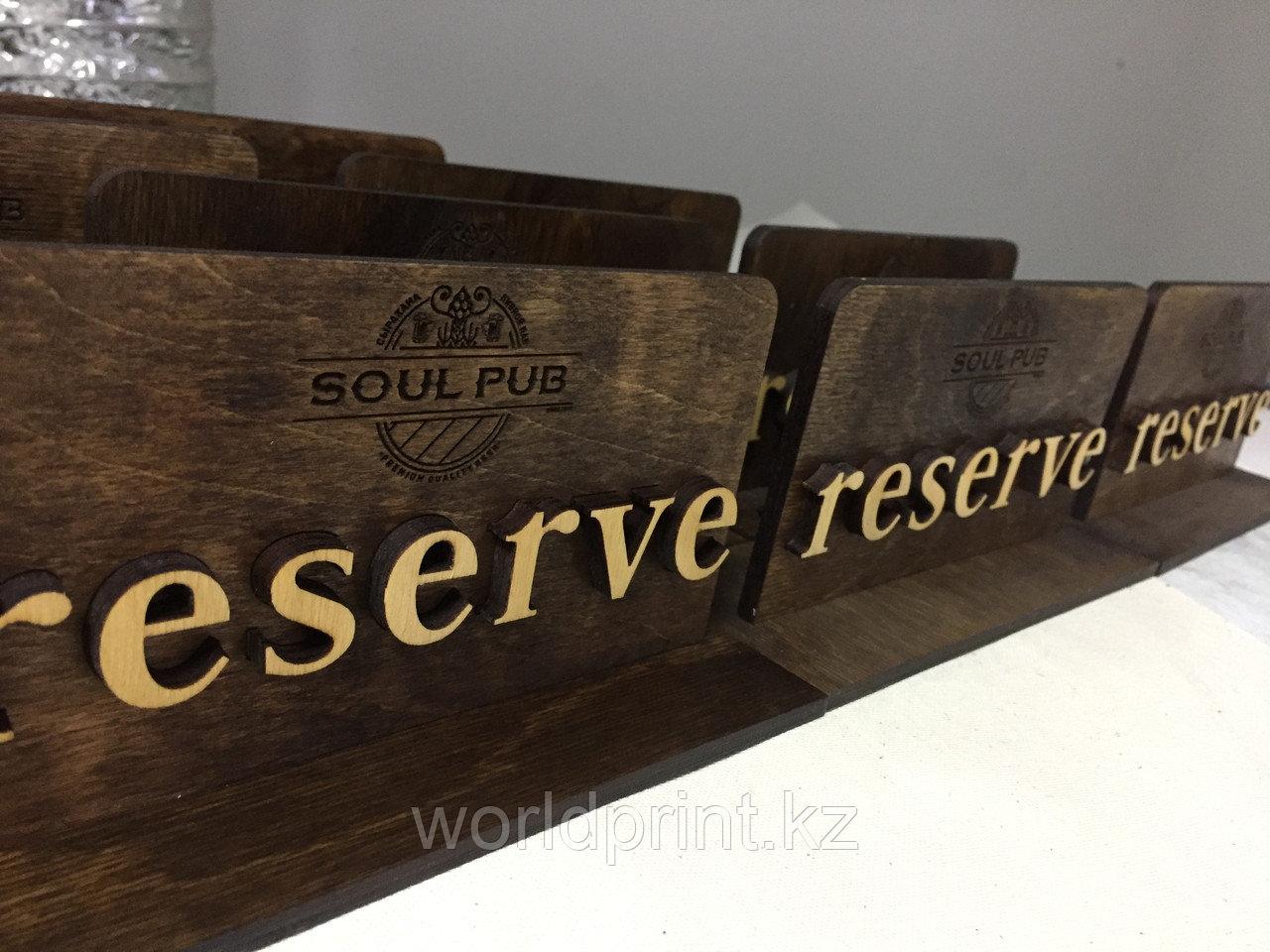 Резерв табличка из дерева