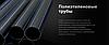 Труба ПЭ  Ø110х6,6 SDR 17 (10 атмосфер)
