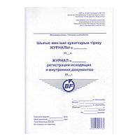 Журнал регистрации исход.корр., 50л