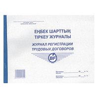Журнал регистрации труд.договоров