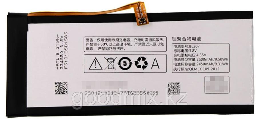 Аккумулятор для Lenovo K900 (BL207, 2500mAh)