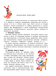 Володина Н. В., Егупова В. А., Пьянкова Е. А., Пятак С. В.: Годовой курс развивающих занятий: для детей 4-5, фото 10