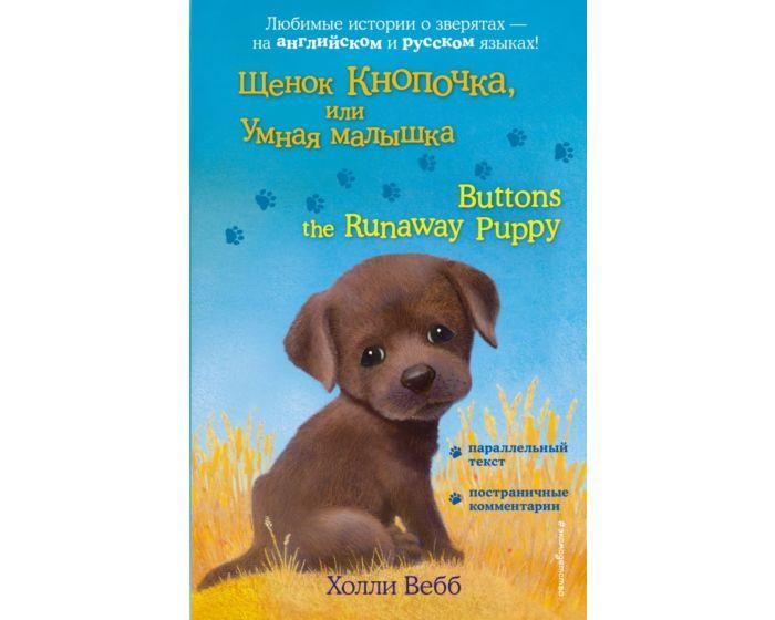Вебб Х.: Щенок Кнопочка, или Умная малышка = Buttons the Runaway Puppy