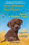 Вебб Х.: Щенок Кнопочка, или Умная малышка = Buttons the Runaway Puppy, фото 2
