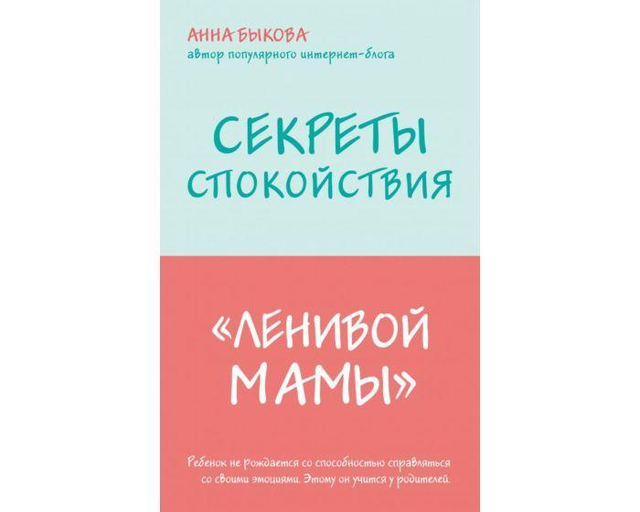 """Быкова А. А.: Секреты спокойствия """"ленивой мамы"""""""