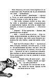 Брандис К.: Секрет сфинкса (#5), фото 6