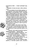 Брандис К.: Секрет сфинкса (#5), фото 10