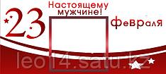 23_fevralya_36.png