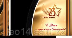 23_fevralya_33.png