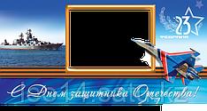 23_fevralya_31.png