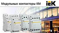Модульные контакторы КМ IEK