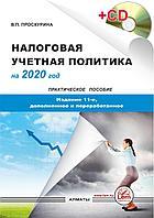 Налоговая учетная политика на 2020г. (+CD)