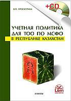 Учетная политика для ТОО по МСФО в РК (+CD) (на 2020г)