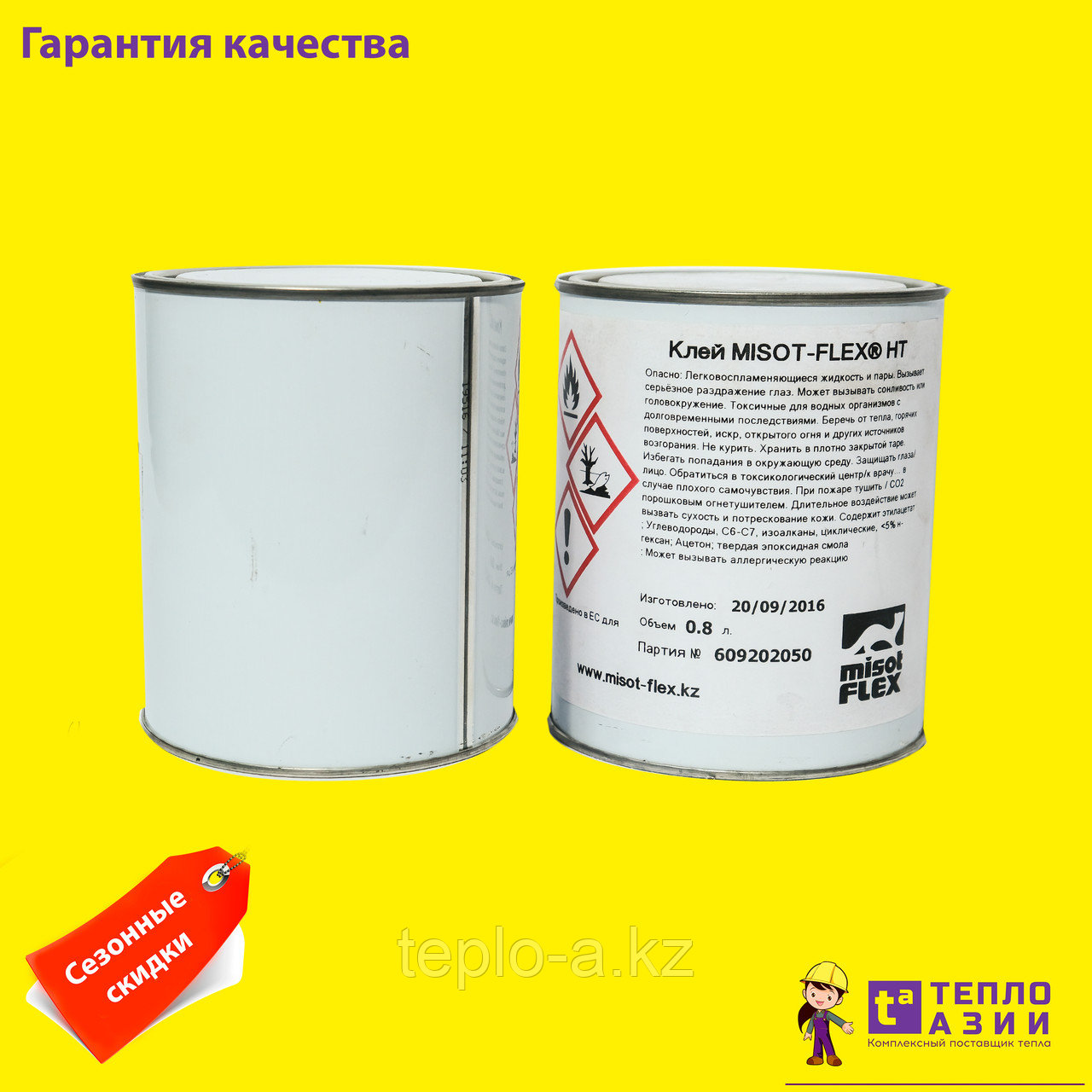 Клей  для каучуковой изоляции , Misot-Flex  2.6 л