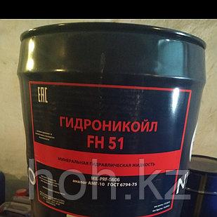 Гидрожидкость Гидроникойл FH-51 (аналог АМГ-10)