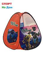 Детский игровой домик-палатка Трансформеры  ( размеры 72 х 72 х 92 см )