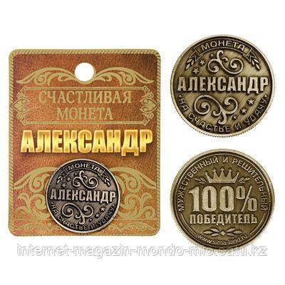 """Монета именная """"Александр"""", 2,5 см."""