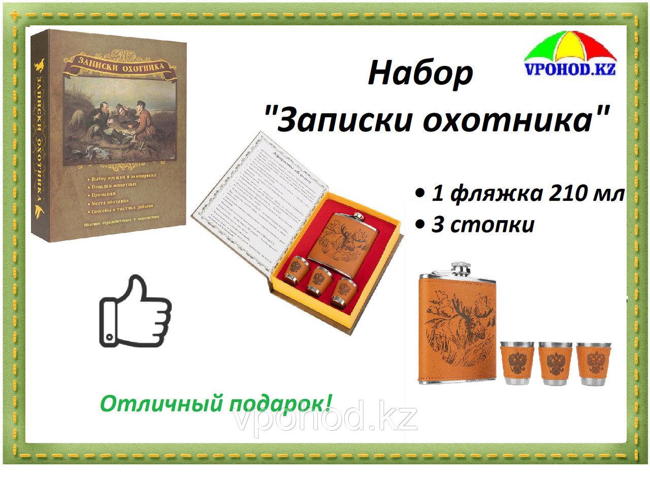 "Набор ""Записки охотника"""
