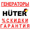 Бензиновые генераторы HUTER с доставкой по Казахстану