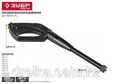 Пистолет для мойки высокого давления ЗУБР, от 70 до 230 Атм., фото 2