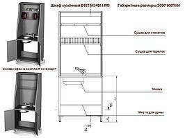 Тумба для мини-кухни Ф10Т/М3