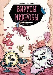 """Научный комикс """"Вирусы и Микробы"""", Фалин Кох"""