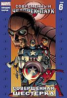 """Комикс """"Современный Человек-Паук. Том 6. Совершенная шестёрка"""""""