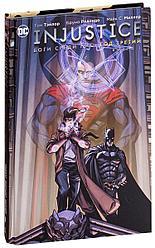 """Комикс """"Injustice. Боги среди нас. Год Третий. Книга 1"""""""