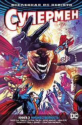 """Комикс """"Супермен. Книга 3. Множественность"""", Вселенная DC Rebirth"""