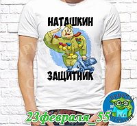 Шаблоны футболок - 23 февраля