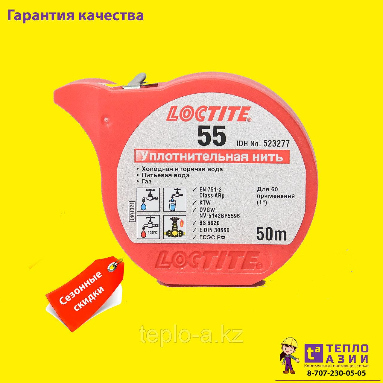 LOCTITE-55 50м