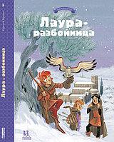 """Комикс для детей """"Лаура-Разбойница. Заговоры, побеги, тайны и похищения"""" Том 2"""