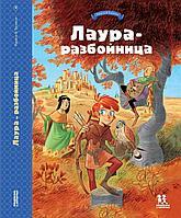 """Комикс для детей """"Лаура-Разбойница. Юные девы, рыцари, заговорщики и менестрели"""" Том 1"""