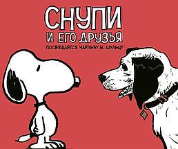 """Детский графический роман """"Снупи и его друзья"""", посвящается Чарльзу М. Шульцу"""